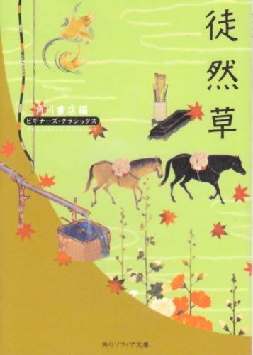 徒然草 (角川ソフィア文庫―ビギナーズ・クラシックス)の詳細を見る