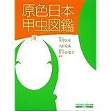 原色日本甲虫図鑑 (3) (保育社の原色図鑑 (70))