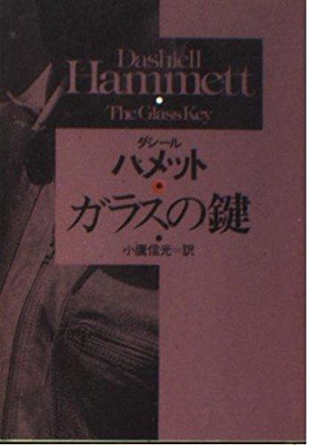ガラスの鍵 (ハヤカワ・ミステリ文庫)の詳細を見る