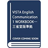 VISTA English Communication 1 WORKBOOK―三省堂版準拠
