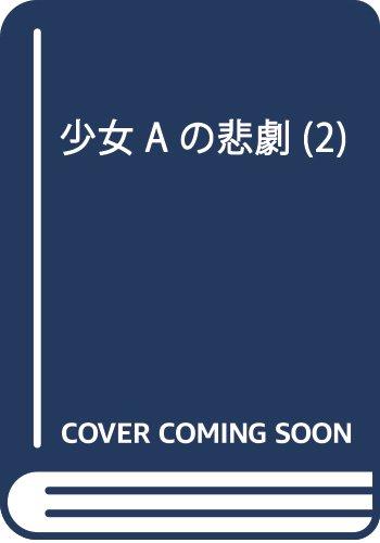 少女Aの悲劇(2): 週刊少年マガジン (少年マガジンコミックス)