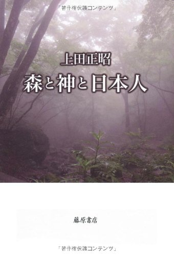 森と神と日本人の詳細を見る