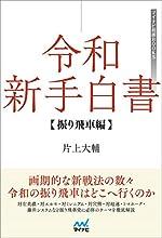 令和新手白書 振り飛車編 (マイナビ将棋BOOKS)