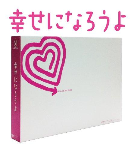 幸せになろうよ DVD-BOXの詳細を見る