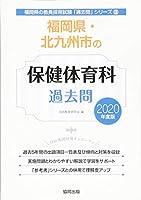 福岡県・北九州市の保健体育科過去問 2020年度版 (福岡県の教員採用試験「過去問」シリーズ)