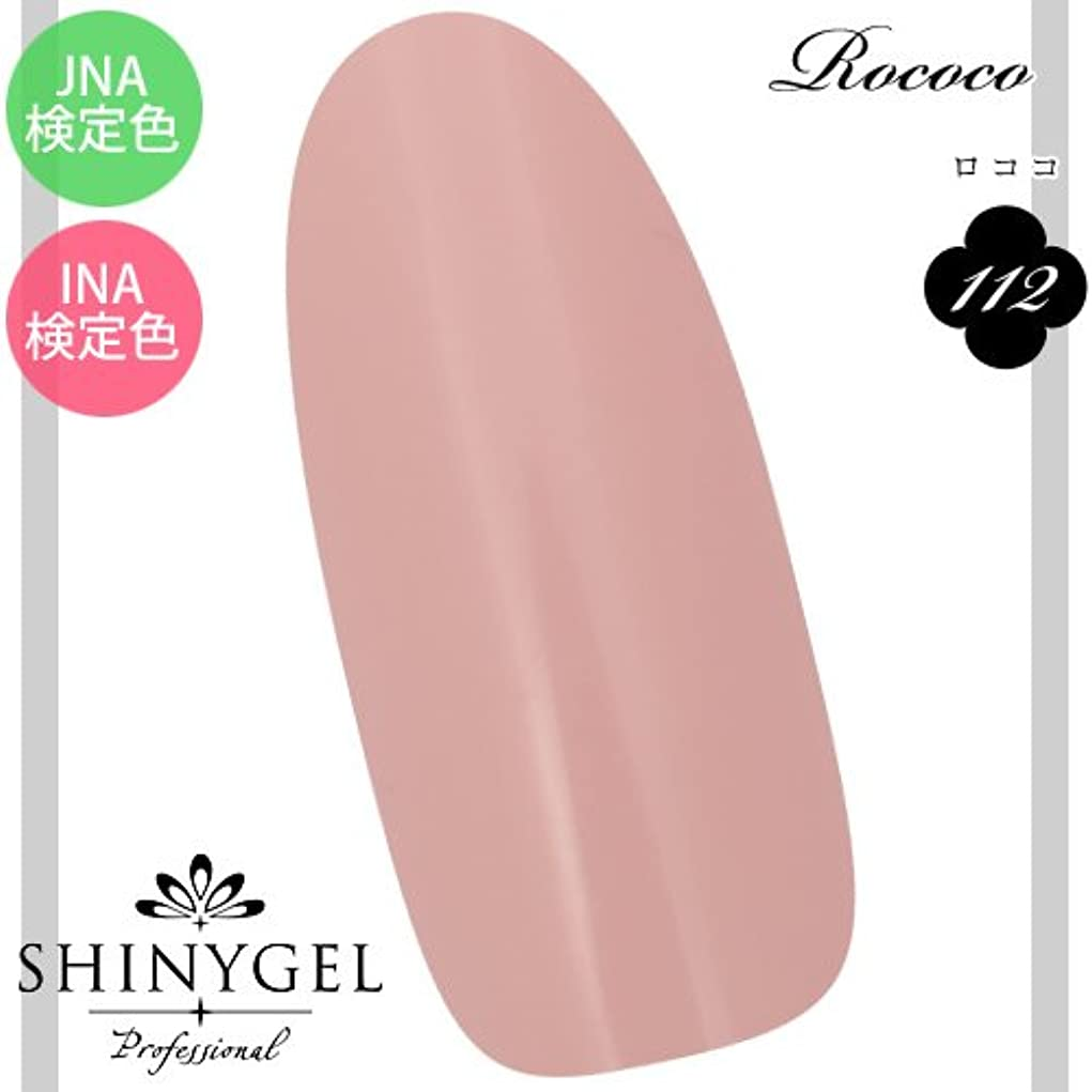 検証実験的中毒SHINY GEL カラージェル 112 4g ロココ UV/LED対応 JNA?INA検定色