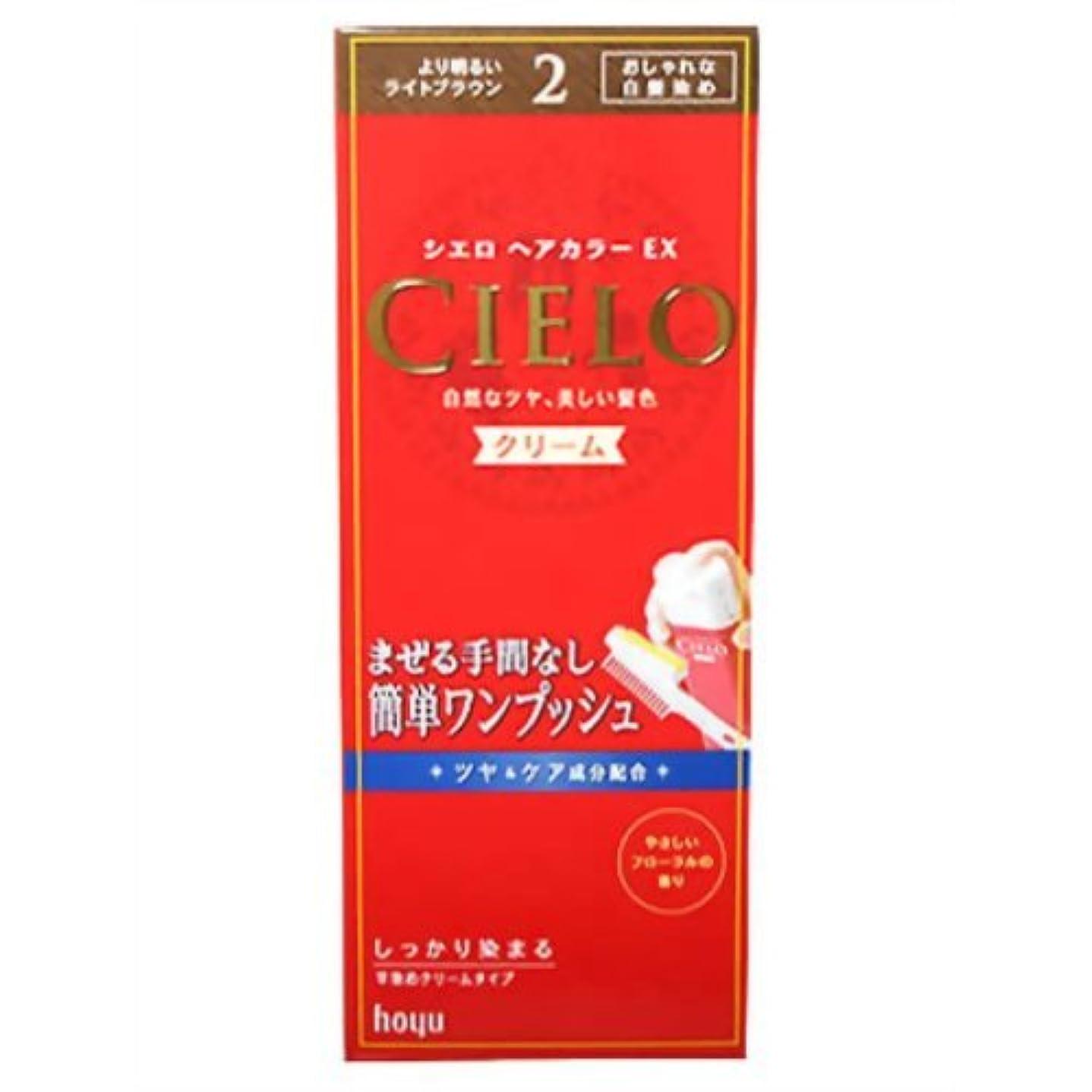 書道メジャー自治シエロ ヘアカラーEX クリーム2 (より明るいライトブラウン)