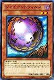 遊戯王カード 【 ジャイアントウィルス 】 SD21-JP017-N ≪デビルズ・ゲート≫