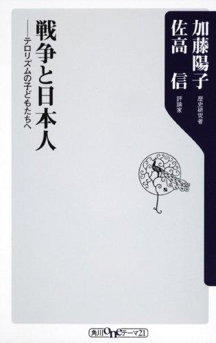 戦争と日本人  テロリズムの子どもたちへ (角川oneテーマ21)の詳細を見る