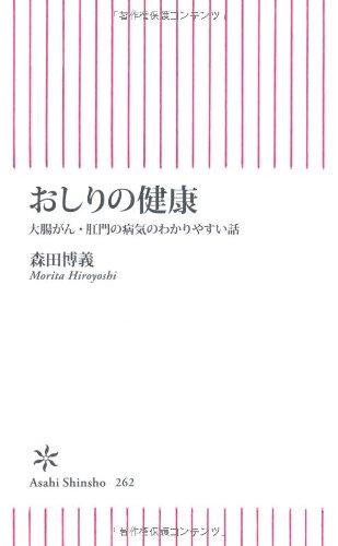 おしりの健康 大腸がん・肛門の病気のわかりやすい話 (朝日新書)の詳細を見る