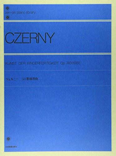 ツェルニー50番練習曲 全音ピアノライブラリー