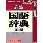 岩波国語辞典第六版