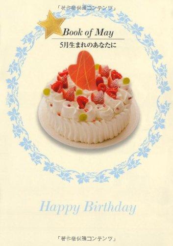 誕生月の本 5月生まれのあなたに