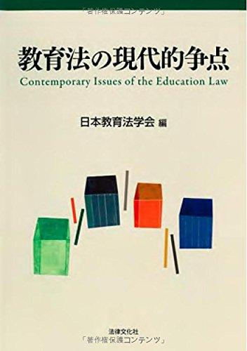 日本教育法学会の作品一覧 | boo...