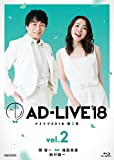 「AD-LIVE2018」第2巻(関智一×福圓美里×鈴村健一)(初回仕様限定版) [Blu-ray]