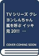 TVシリーズ クレヨンしんちゃん 嵐を呼ぶ イッキ見20!!! 今日からボクは男前! ひと味ちがう 佐藤マサオ編