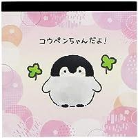 サンスター文具 コウペンちゃん メモ帳 スクエアメモ ピンク S2819503