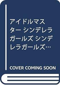 アイドルマスター シンデレラガールズ シンデレラガールズ劇場(7) (電撃コミックスEX)