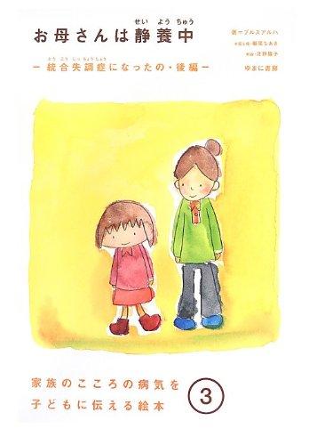 お母さんは静養中: ―統合失調症になったの・後編― (家族のこころの病気を子どもに伝える絵本)