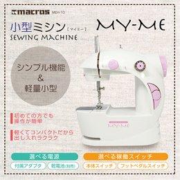 シンプル 機能 軽量 小型 コンパクト 電動 ミシン マイミー MEH-10