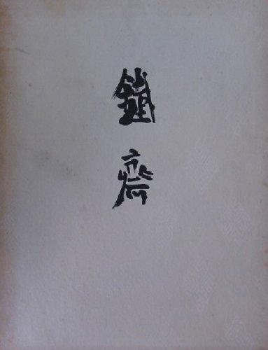鉄斎 (1957年)