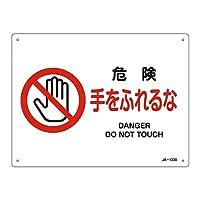 JIS安全標識(禁止・防火) 「危険 手をふれるな」 JA-123S/61-3379-73
