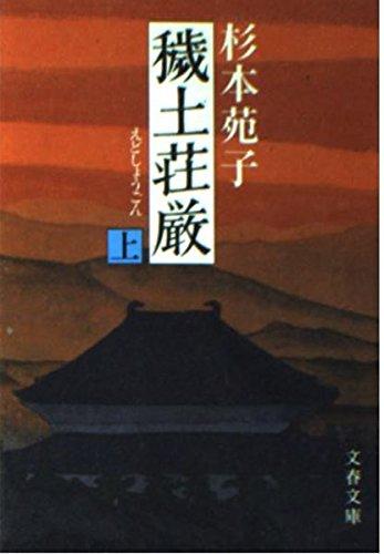 穢土荘厳〈上〉 (文春文庫) -