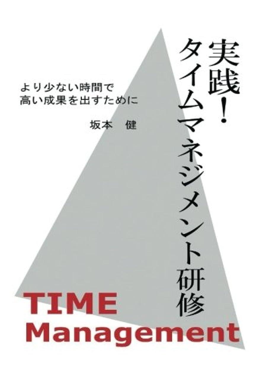 実践!タイムマネジメント研修