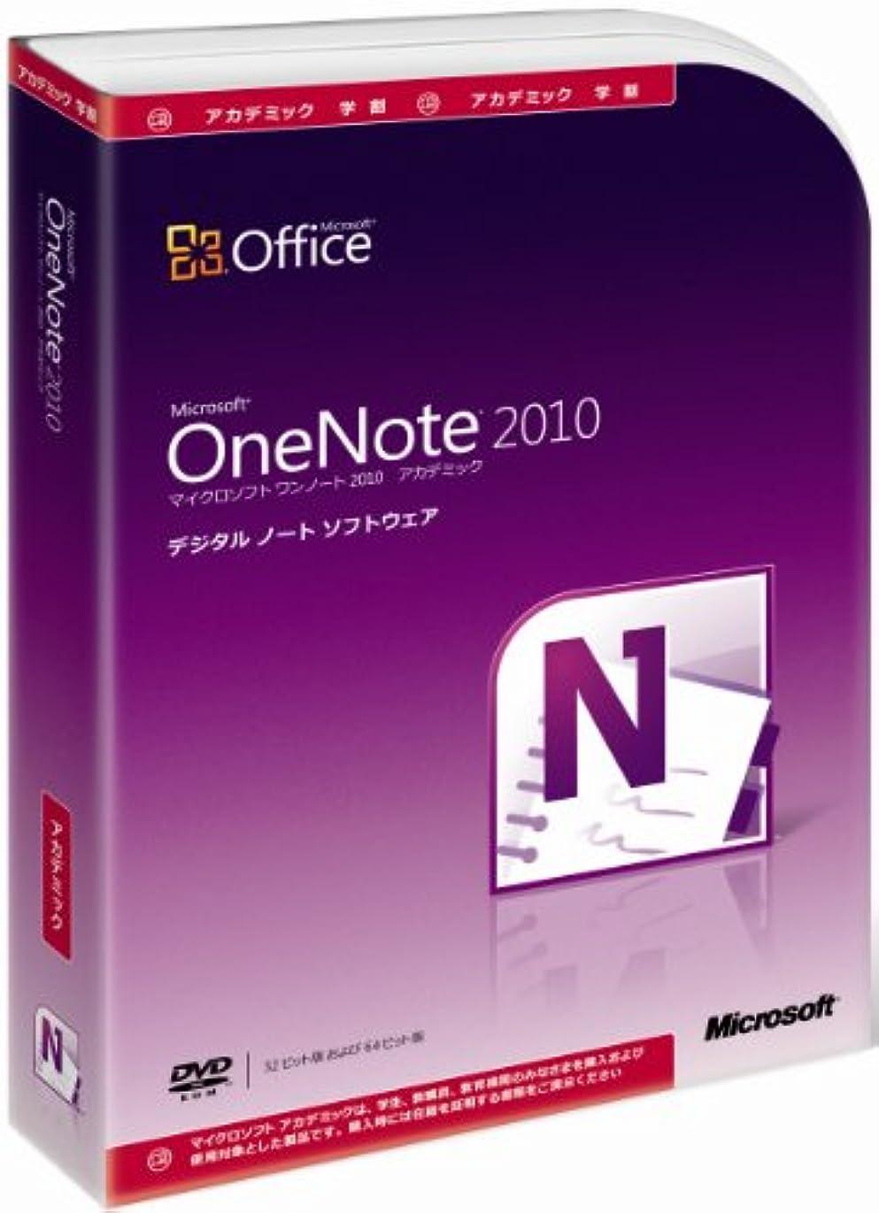 腐った幻滅湿度【旧商品】Microsoft Office OneNote 2010 アカデミック