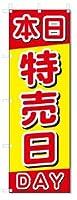 のぼり のぼり旗 本日 特売日 (W600×H1800)