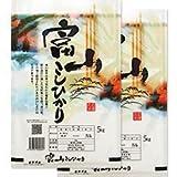 【出荷日に精米】 富山県産 コシヒカリ 白米 10kg (5kg×2) 平成28年産 新米