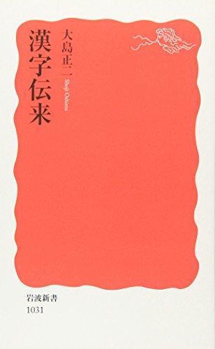 漢字伝来 (岩波新書)の詳細を見る