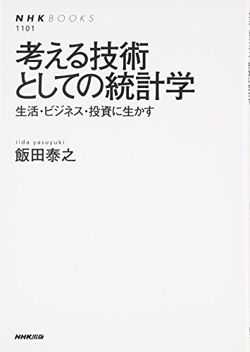 考える技術としての統計学 生活・ビジネス・投資に生かす (NHKブックス)の詳細を見る