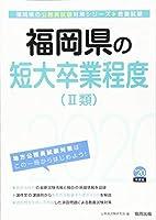 福岡県の短大卒業程度(2類)〈2020年度〉 (福岡県の公務員試験対策シリーズ)