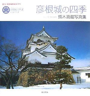 彦根城の四季―熊木喜蔵写真集 国宝・彦根城築城400年