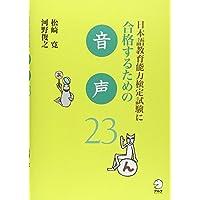 日本語教育能力検定試験に合格するための音声23 (日本語教育能力検定試験に合格するためのシリーズ)