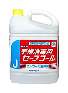 業務用 手指消毒用 セーフコール 5L [指定医薬部外品]
