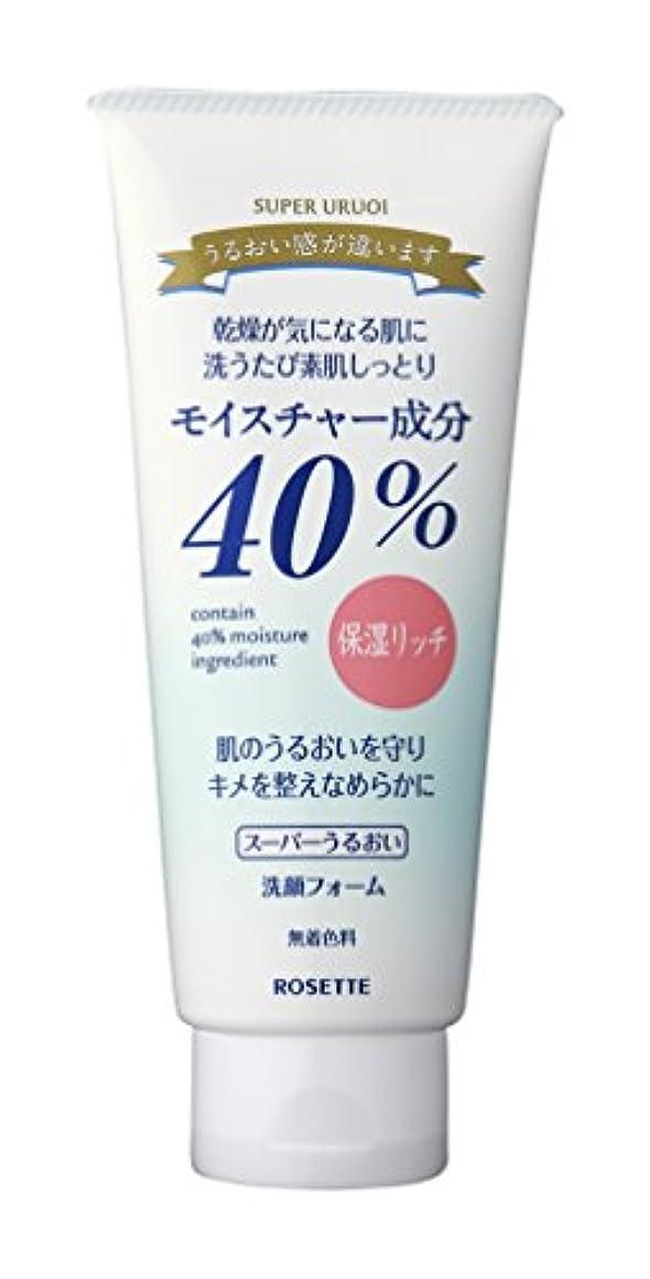 フックコンパイル後方にロゼット 40%スーパーうるおい洗顔フォーム 増量168g