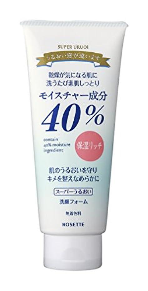 伝染性の違反悲観主義者ロゼット 40%スーパーうるおい洗顔フォーム 増量168g