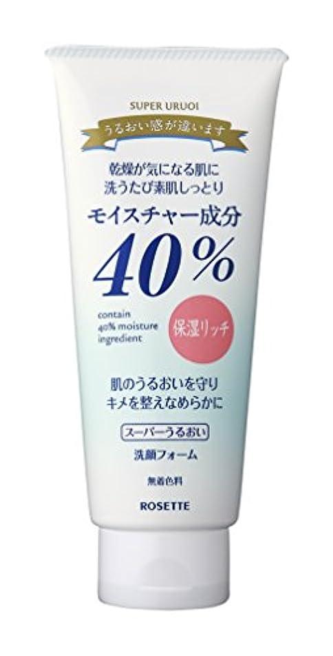 異議無効にするぬるいロゼット 40%スーパーうるおい洗顔フォーム 増量168g