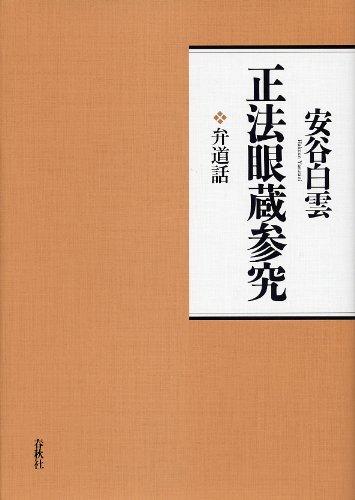 正法眼蔵参究―弁道話 (正法眼蔵参究シリーズ)