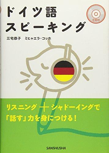 ドイツ語スピーキングの詳細を見る