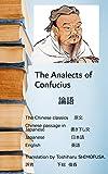 論語  The Analects of Confucius