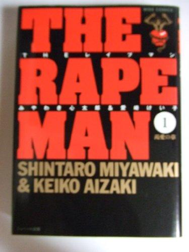 [みやわき心太郎 愛崎けい子] THE RAPEMAN 1