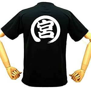大宮アルディージャ応援ウェア 宮Tシャツ サッカー バックプリント 面白Tシャツ おもしろTシャツ