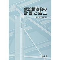 仮設構造物の計画と施工〈2010年改訂版〉