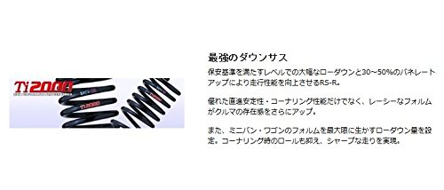 RS-R ( アールエスアール ) ダウンサス【 Ti2000 】ダイハツ エッセ D110TD