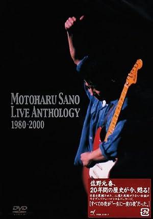 ライブ・アンソロジー1980-2000 [DVD]