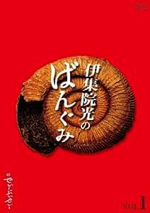 伊集院光のばんぐみのでぃーぶいでぃー vol.1 [DVD]