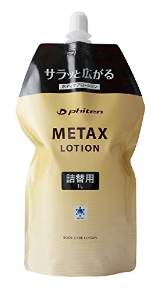 薄汚い睡眠機関車ファイテン(phiten) メタックス ローション 1000ml 詰替用